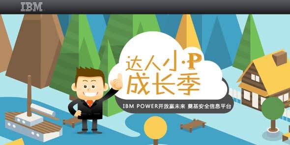 IBM POWER����Ӯδ�� ���ȫ��Ϣƽ̨