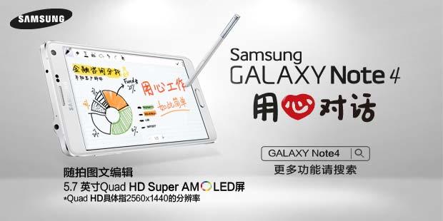 Samsung GALAXY Note4 ���ĶԻ�