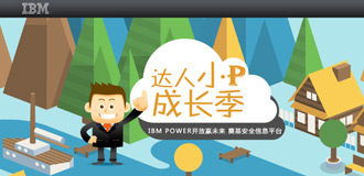 IBM POWER开放赢未来 奠基安全信息平台