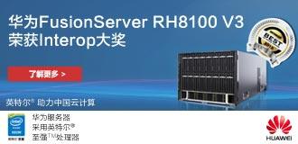 FusionServer RH8100 V3机架服务器